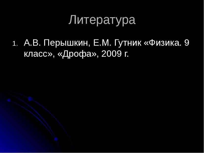 Литература А.В. Перышкин, Е.М. Гутник «Физика. 9 класс», «Дрофа», 2009 г.