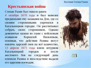 Крестьянская война Восстание Степана Разина Степан Разин был тяжело ранен 4 о...