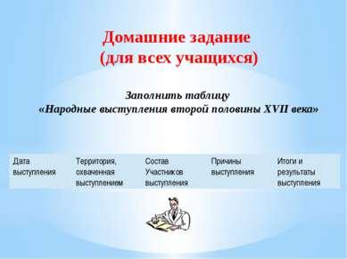 Домашние задание (для всех учащихся) Заполнить таблицу «Народные выступления ...