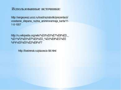 http://sergeywaz.ucoz.ru/load/razrabotki/prezentacii/vosstanie_stepana_razina...