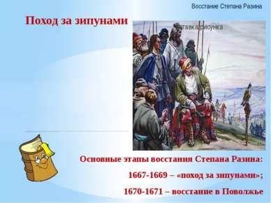 Весной 1668 года вышли в Каспийское море. На Каспии вблизи персидского города...