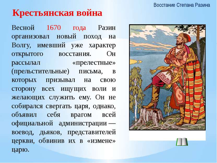 Весной 1670 года Разин организовал новый поход на Волгу, имевший уже характер...