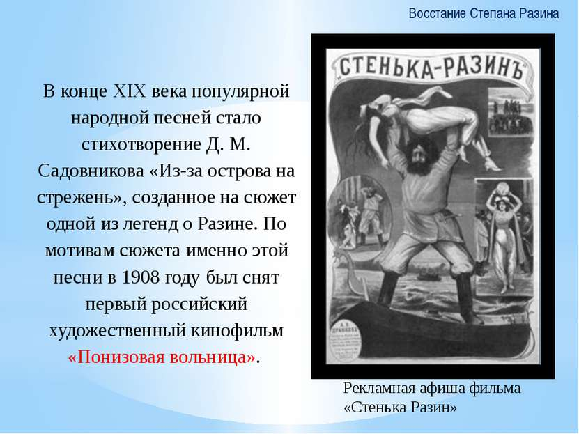 В конце XIX века популярной народной песней стало стихотворение Д. М. Садовни...