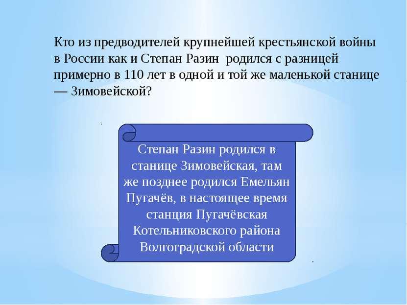 Кто из предводителей крупнейшей крестьянской войны в России как и Степан Рази...