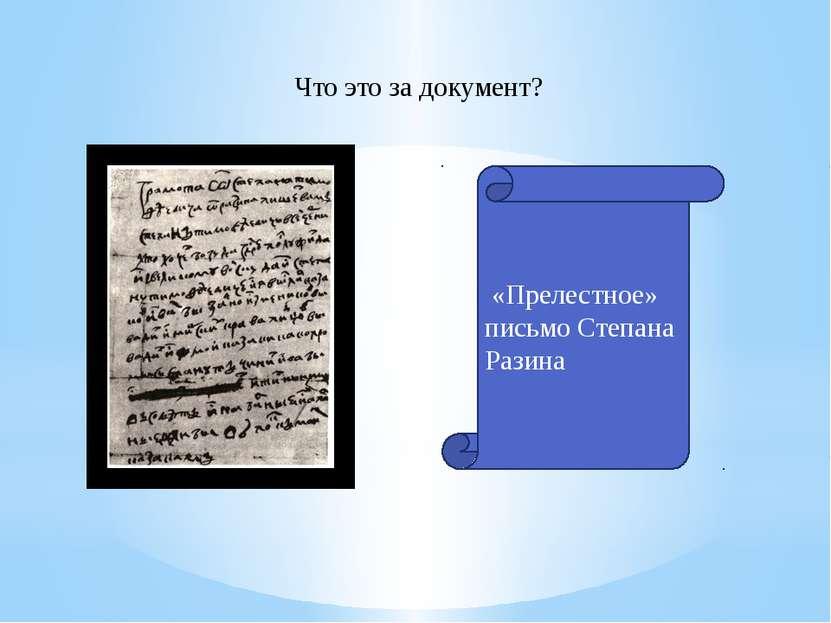 Что это за документ? «Прелестное» письмо Степана Разина