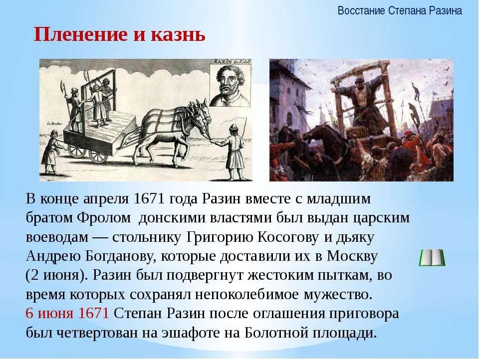 Пленение и казнь Восстание Степана Разина В конце апреля 1671 года Разин вмес...