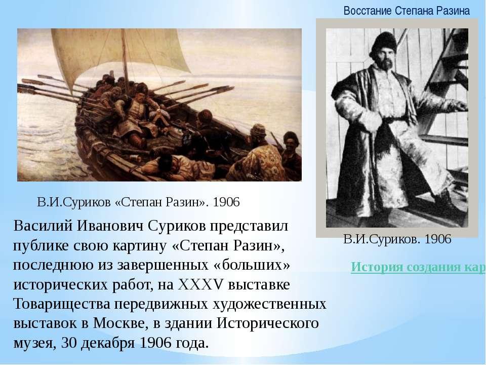 Василий Иванович Суриков представил публике свою картину «Степан Разин», посл...