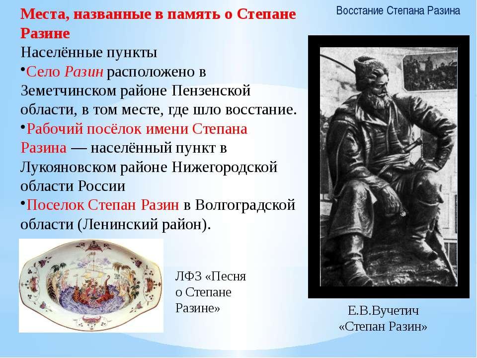 Восстание Степана Разина Места, названные в память о Степане Разине Населённы...