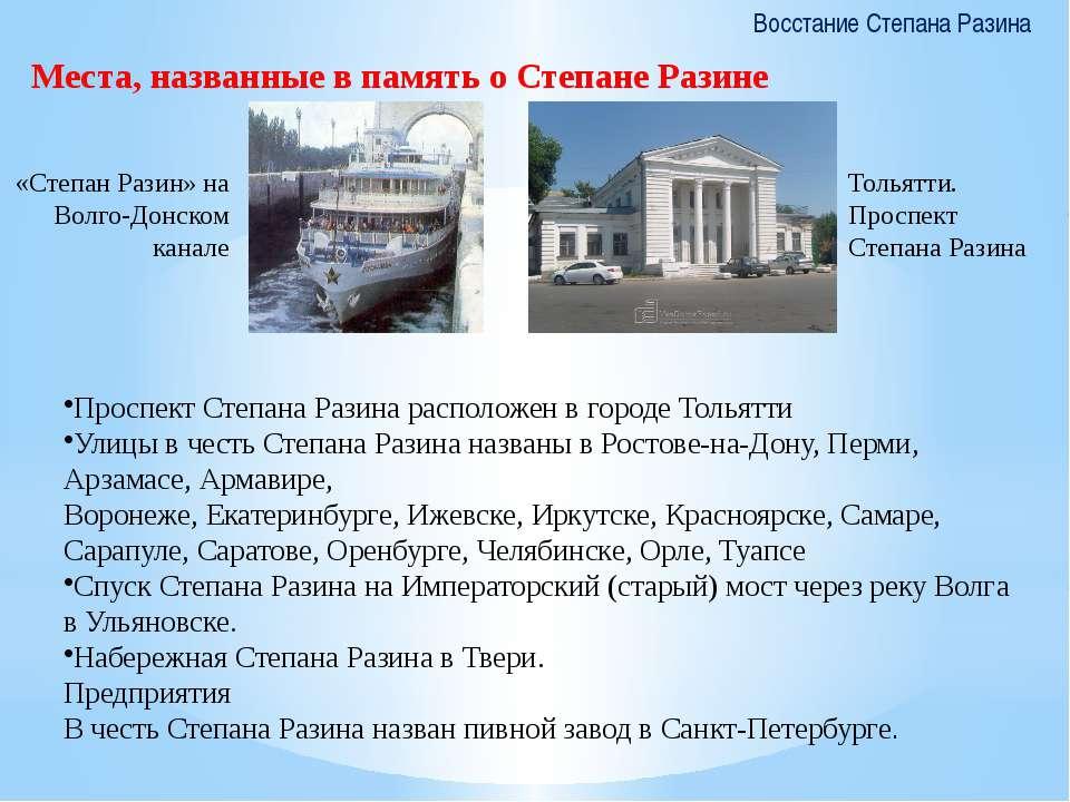 Места, названные в память о Степане Разине Восстание Степана Разина Проспект ...