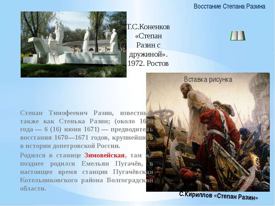 Степан Тимофеевич Разин, известный также как Стенька Разин; (около 1630 года...