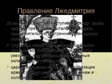 Правление Лжедмитрия 20 июня Лжедмитрий I вступил в Москву. Заняв царский пре...