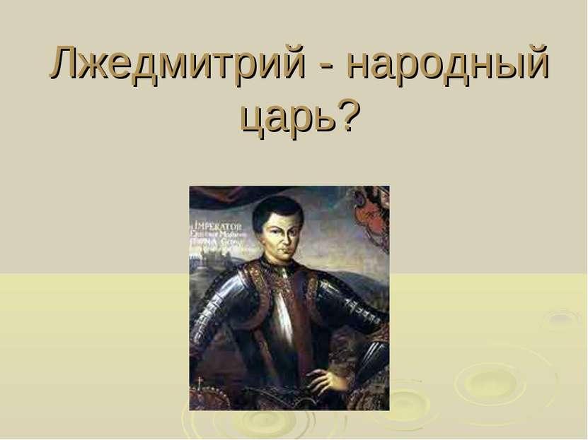 Лжедмитрий - народный царь?