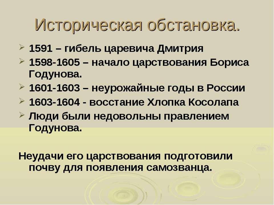 Историческая обстановка. 1591 – гибель царевича Дмитрия 1598-1605 – начало ца...