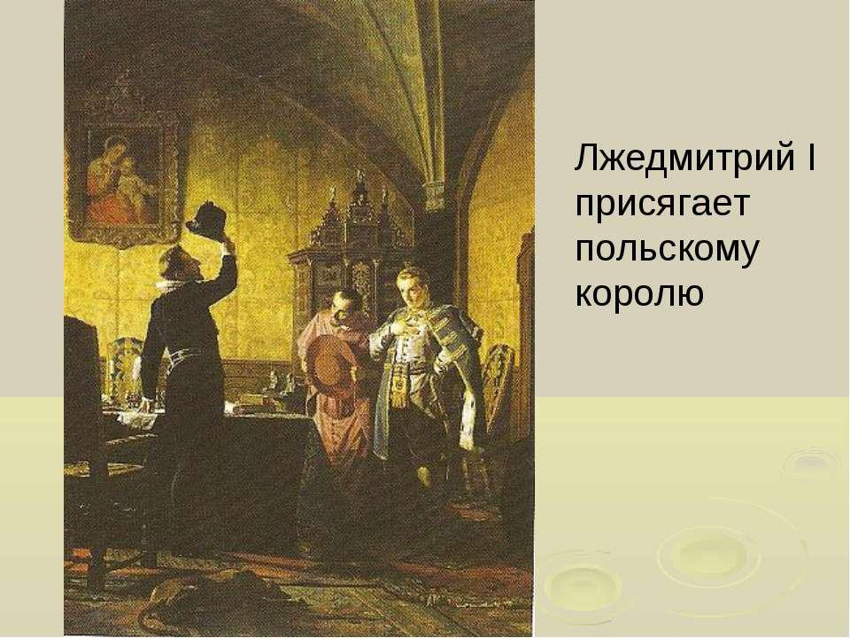 Лжедмитрий I присягает польскому королю