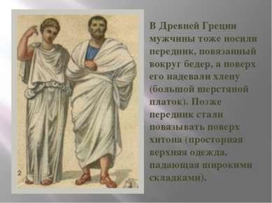 В Древней Греции мужчины тоже носили передник, повязанный вокруг бедер, а пов...
