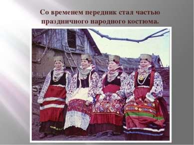 Со временем передник стал частью праздничного народного костюма.