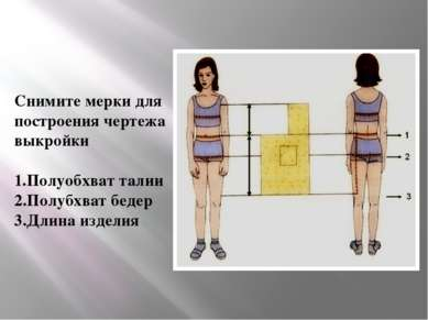 Снимите мерки для построения чертежа выкройки 1.Полуобхват талии 2.Полубхват ...