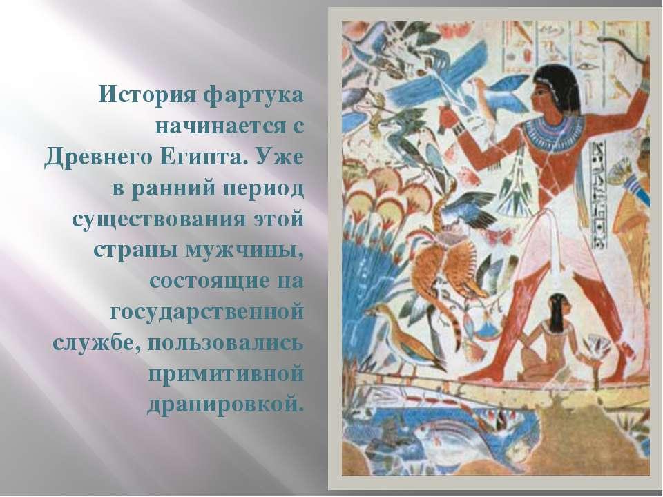 История фартука начинается с Древнего Египта. Уже в ранний период существован...