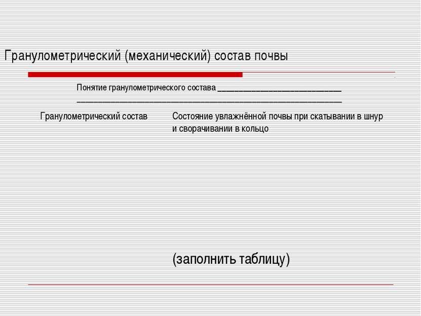 Гранулометрический (механический) состав почвы Понятие гранулометрического со...