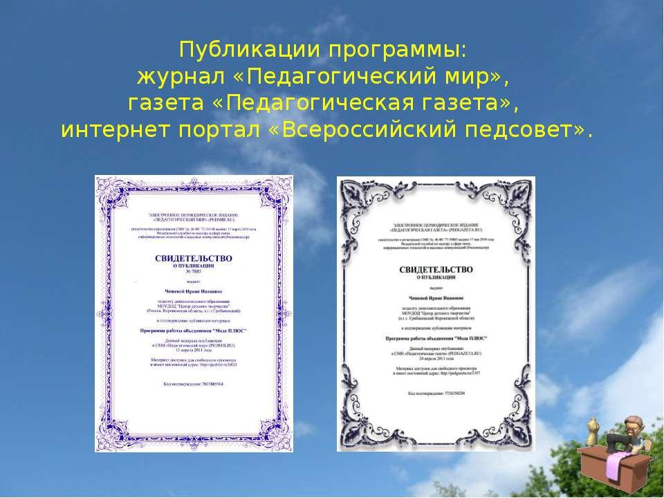 Публикации программы: журнал «Педагогический мир», газета «Педагогическая газ...