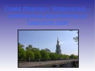 Савва Иванович Чевакинский – знаменитый архитектор из Тверского края