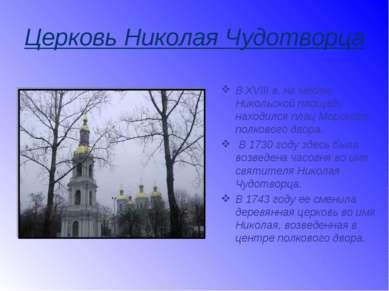 Церковь Николая Чудотворца В XVIII в. на месте Никольской площади находился п...