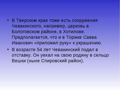 В Тверском крае тоже есть сооружения Чевакинского, например, церковь в Болого...
