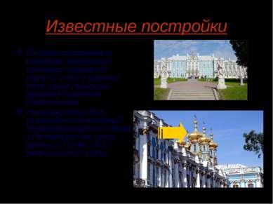 Известные постройки По своим собственным проектам Чевакинский пристроил церко...