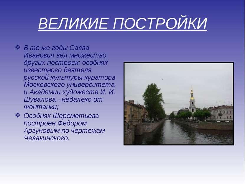 ВЕЛИКИЕ ПОСТРОЙКИ В те же годы Савва Иванович вел множество других построек: ...