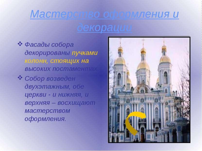 Мастерство оформления и декорации Фасады собора декорированы пучками колонн, ...