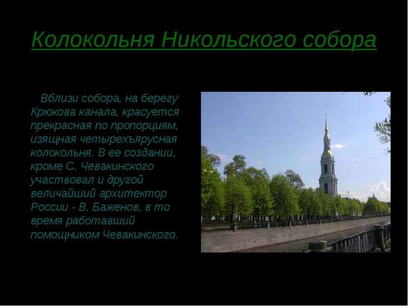 Колокольня Никольского собора Вблизи собора, на берегу Крюкова канала, красуе...