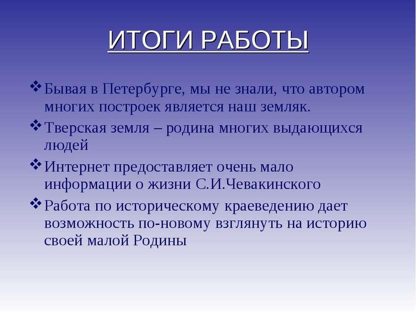 ИТОГИ РАБОТЫ Бывая в Петербурге, мы не знали, что автором многих построек явл...