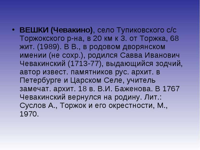 ВЕШКИ (Чевакино), село Тупиковского с/с Торжокского р-на, в 20 км к З. от Тор...
