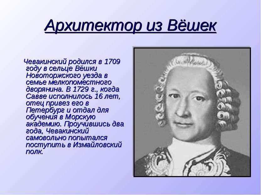 Архитектор из Вёшек Чевакинский родился в 1709 году в сельце Вёшки Новоторжск...