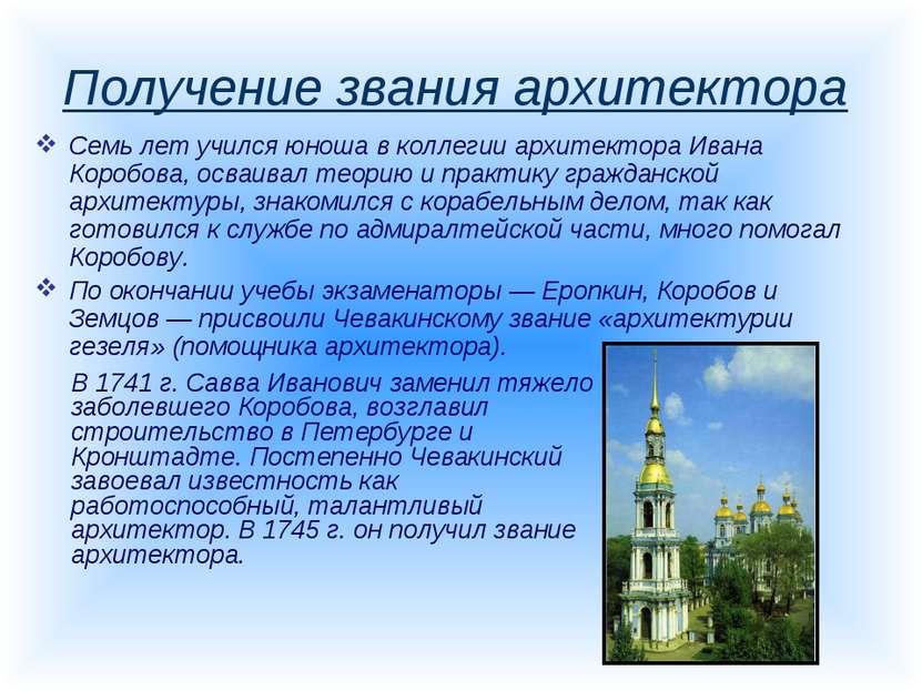 Получение звания архитектора Семь лет учился юноша в коллегии архитектора Ива...