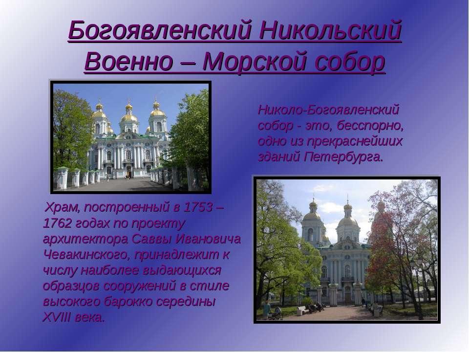 Богоявленский Никольский Военно – Морской собор Храм, построенный в 1753 – 17...