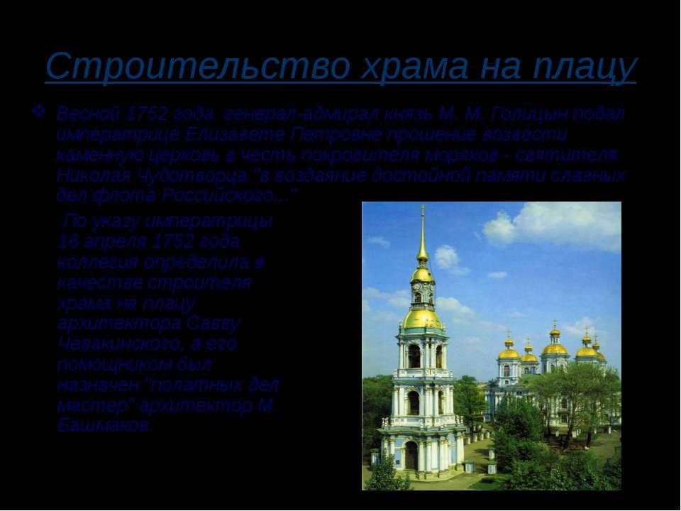 Строительство храма на плацу Весной 1752 года генерал-адмирал князь М. М. Гол...