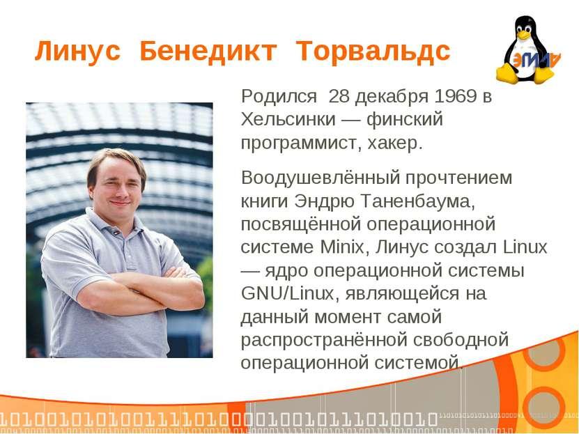 Родился 28 декабря 1969 в Хельсинки — финский программист, хакер. Воодушевлён...