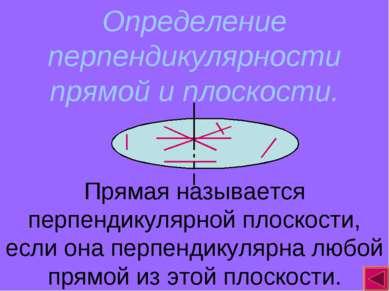 Определение перпендикулярности прямой и плоскости. Прямая называется перпенди...