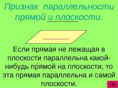 Признак параллельности прямой и плоскости. Если прямая не лежащая в плоскости...