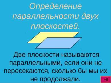 Определение параллельности двух плоскостей. Две плоскости называются параллел...