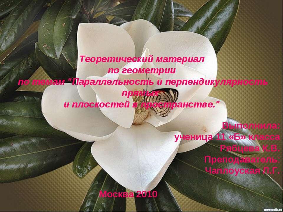 Выполнила: ученица 11 «Б» класса Рябцева К.В. Преподаватель: Чаплоуская Л.Г. ...
