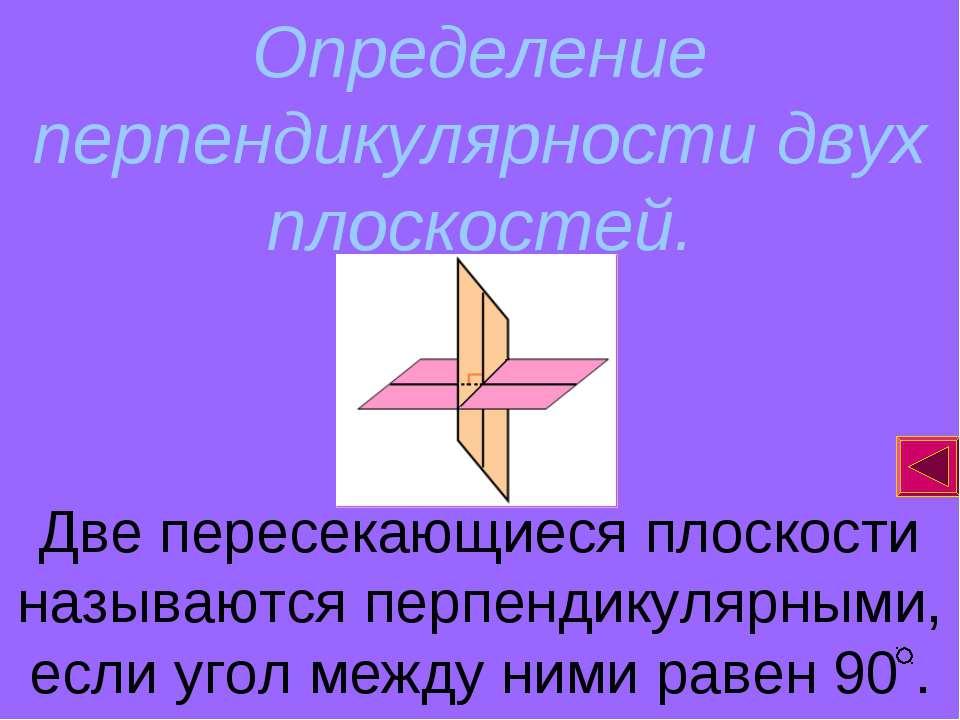 Определение перпендикулярности двух плоскостей. Две пересекающиеся плоскости ...
