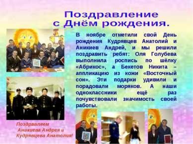 В ноябре отметили свой День рождения Кудрявцев Анатолий и Аникиев Андрей, и м...