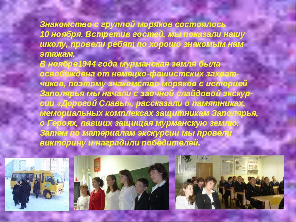 Знакомство с группой моряков состоялось 10 ноября. Встретив гостей, мы показа...