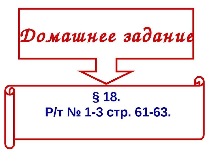 Домашнее задание § 18. Р/т № 1-3 стр. 61-63.