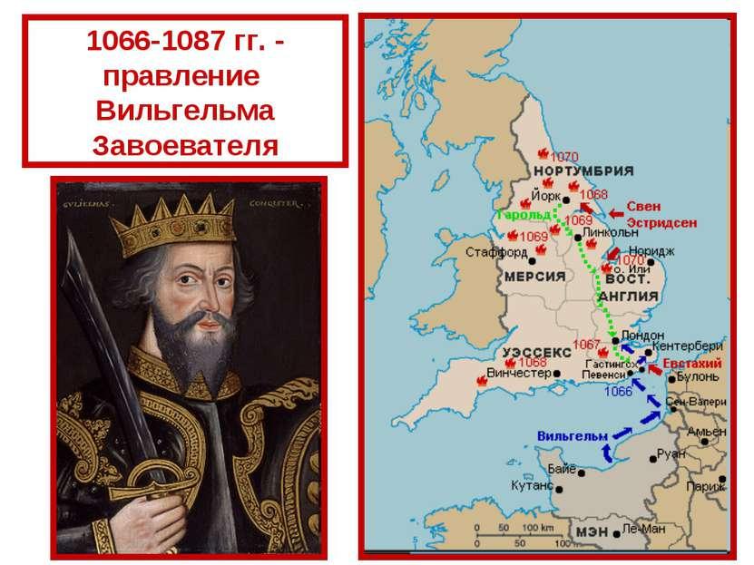 1066-1087 гг. - правление Вильгельма Завоевателя