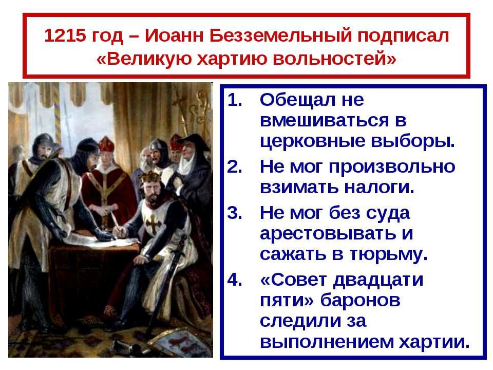 1215 год – Иоанн Безземельный подписал «Великую хартию вольностей» Обещал не ...