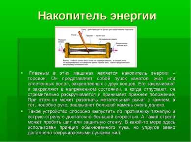 Накопитель энергии Главным в этих машинах является накопитель энергии – торс...