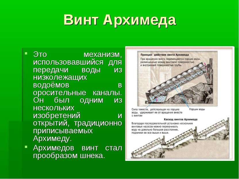 Винт Архимеда Это механизм, использовавшийся для передачи воды из низколежащи...